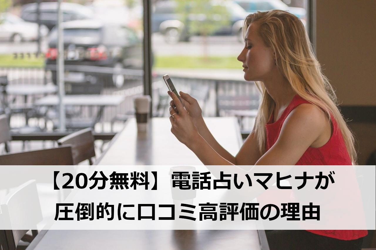 【20分無料】電話占いマヒナが圧倒的に口コミ高評価の理由