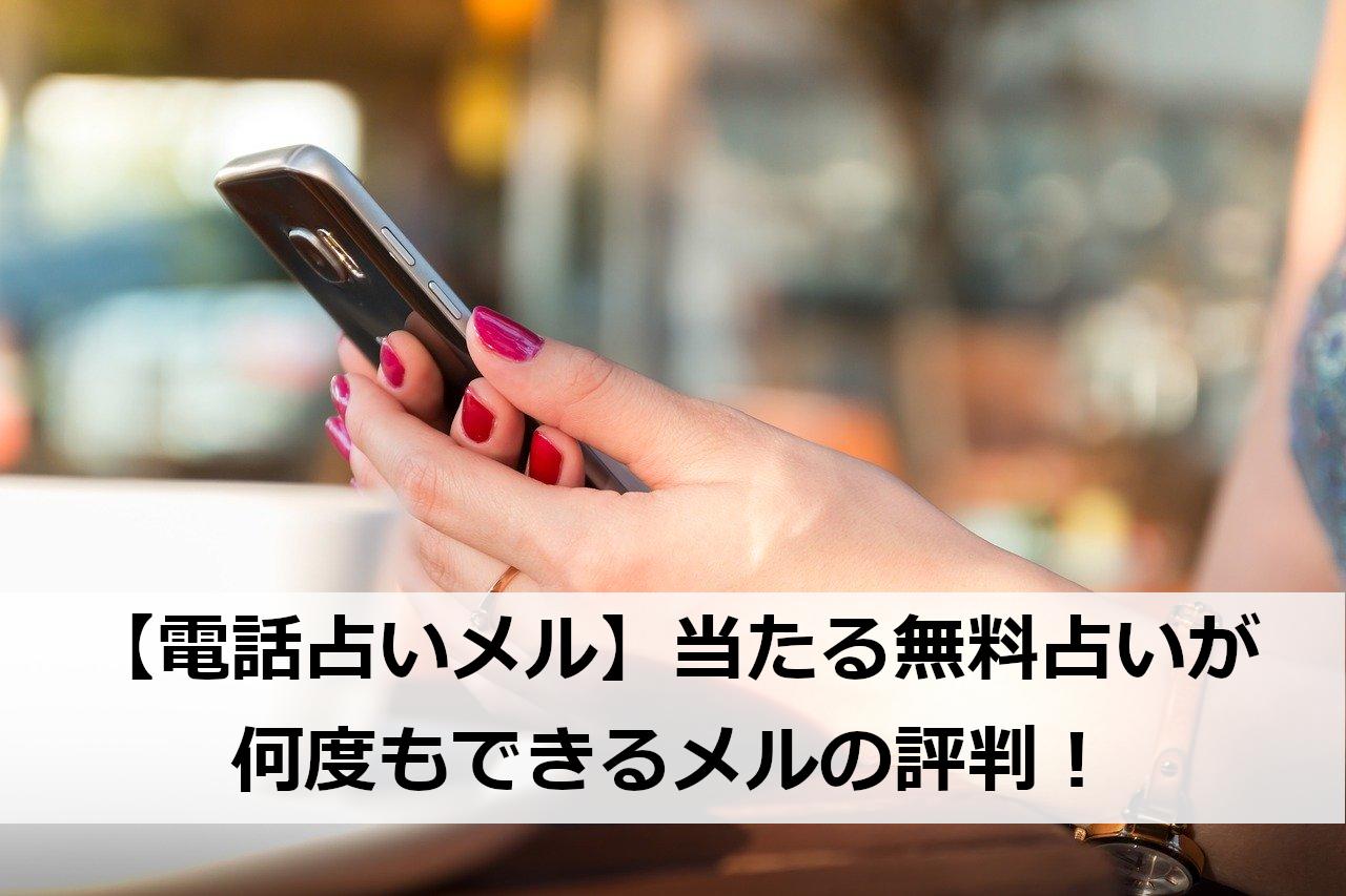 メル 電話 占い 電話占いメルの詳細とクチコミ評価|当たると口コミで評判の電話占いランキング