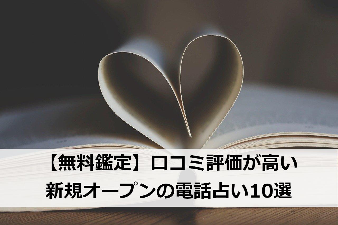【無料鑑定】口コミ評価が高い新規オープンの電話占い10選