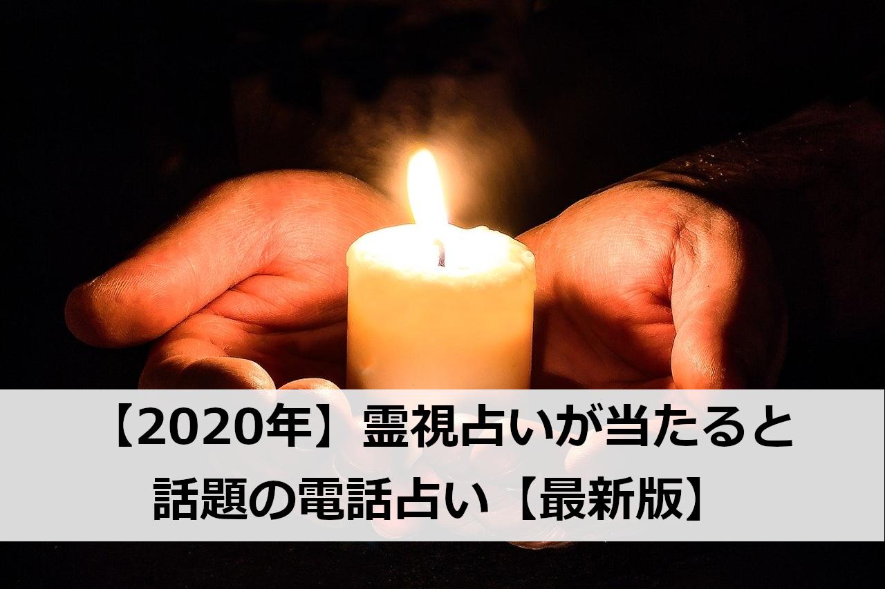 【2020年】霊視占いが当たると話題の電話占い【最新版】